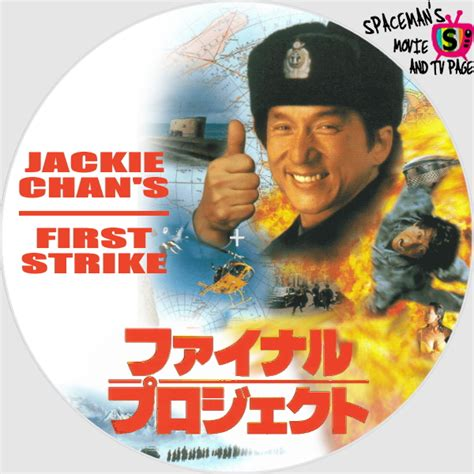 【DVDラベル】ポリス・ストーリー/Police Story シリーズ SPACEMAN'S