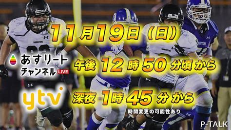 Kansai Collegiate American Football League 関西学生アメリカン